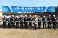 삼육식품 보령공장 착공식 개최