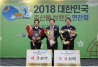도드람, '2018 축산물 브랜드 경진대회' 대상 수상