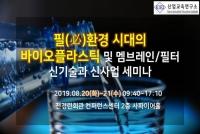 필(必)환경 시대의 바이오플라스틱 및 멤브레인/필터 신기술과 신사업 세미나 개최