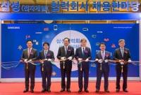 삼성전자, '2019 삼성 협력회사 채용 한마당' 개최