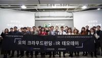 한국로봇산업진흥원, 'IR데모데이' 개최