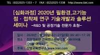 2020년 필환경, 고기능 점ㆍ접착제 연구 기술개발과 솔루션 세미나 개최