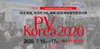 제17회 국제그린에너지엑스포, 코로나-19 바이러스로 인해 7월로 개최 연기