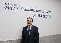 [Yeogie인터뷰] (주)국제산업기계, 감속기 전문 기업으로서의 위상 제고
