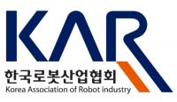 한국로봇산업협회, 산업용 로봇·협동로봇 검사 및 인증 체계 구축