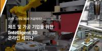 한국델켐(주), '효율적 부품 가공 위한 제조 사이클 개선 웨비나' 진행