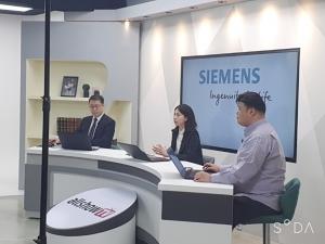 지멘스 디지털 인더스트리, '산업제어시스템을 위한 사이버 보안 웨비나' 진행