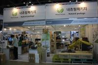 [KOREA PACK 2020] 내츄럴패키지, 친환경 포장재의 모든 것!