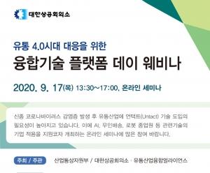 대한상공회의소, 유통 4.0시대 대응을 위한 융합기술 플랫폼 데이 웨비나 개최