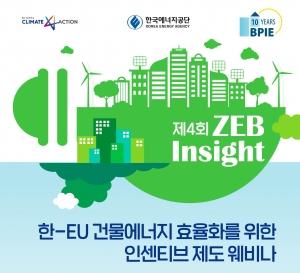한-EU 건물에너지 효율화를 위한 인센티브 제도 웨비나 개최