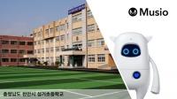 AKA 뮤지오·천안 성거초, 스포츠에서 로봇으로 '담대한 디지털 전환' 맞손