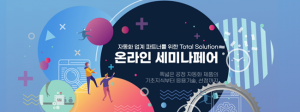 인아그룹, 인아 온라인 세미나페어 2020 개최