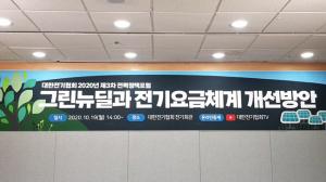 대한전기협회, 전력정책포럼 개최