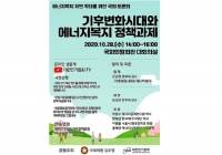대한전기협회, '기후변화시대와 에너지복지 정책과제' 토론회 개최