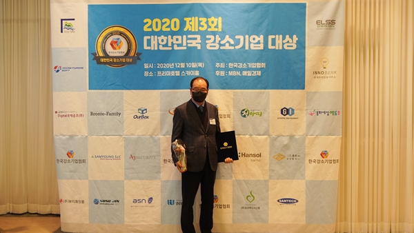 (주)삼화기업, 제3회 대한민국 강소기업 대상 '해외수출 부문' 수상