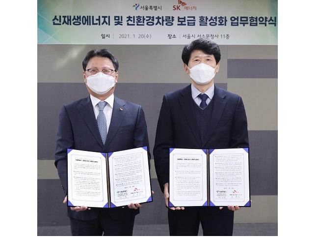 서울시-SK에너지, 친환경차 시설 인프라 확대 위한 업무협약 체결