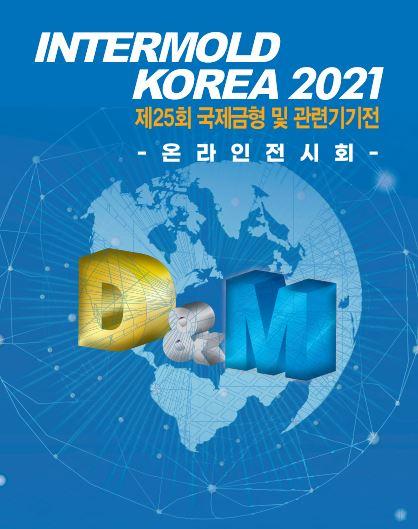 제25회 국제금형전(INTERMOLD KOREA 2021), 사상 첫 온라인 개최