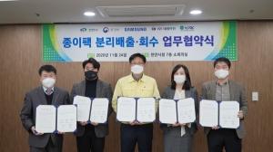 환경부, 일화용 포장용기 절감을 위한 인식전환 제고