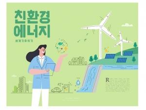 '2050 탄소중립' 향한 기업들의 친환경 정책 가속화
