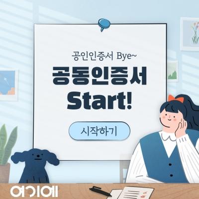 [카드] 공인인증서 Bye~ 공동인증서 Start!