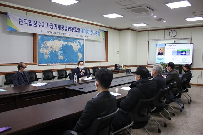 합성수지기계조합, 2021년도 제30차 정기총회 개최