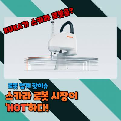 [카드] 스카라 로봇 시장이 'HOT'하다!