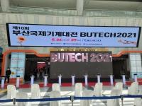 부산국제기계대전(BUTECH 2021), 글로벌 기계산업의 미래가 공개된다
