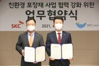 SKC, SPC그룹과 친환경 생분해 포장재 확대 협력