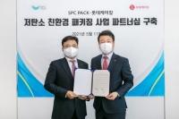 롯데케미칼-SPC팩 저탄소 친환경 포장재 개발 협력 MOU 체결