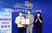 영천시, 친환경 종이봉투 서림글로벌과 기업유치 MOU체결