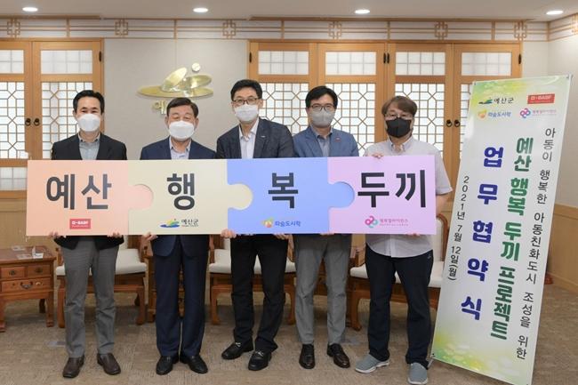 한국바스프-행복얼라이언스, '예산군 행복두끼 프로젝트'  협약 체결