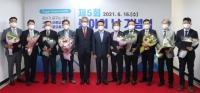 한국제지연합회, 종이의 날 기념 산업부장관 표창 수여
