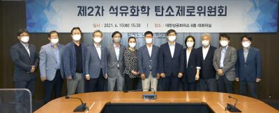 [포토] 제2차 석유화학 탄소제로위원회 개최