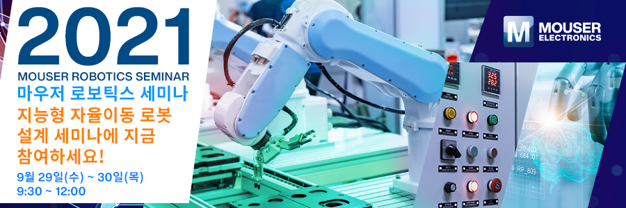 마우저 일렉트로닉스, 지능형 자율이동로봇(AMR) 설계 온라인 세미나 개최