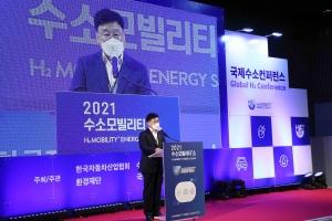 2021수소모빌리티 쇼 국제수소컨퍼런스 개최