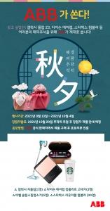 ABB, '2021 가을 추석맞이' 포토 후기 경품 이벤트 진행
