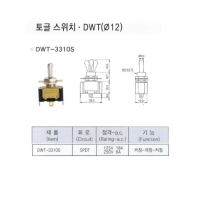 DWT-3310S/토글스위치/도원전기/Toggle switch/DWT3310S/ON-OFF-ON스위치