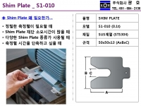 SHIM PLATE (SUS)